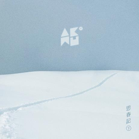 Akmu Full Album 사춘기 하 (思春記 下)