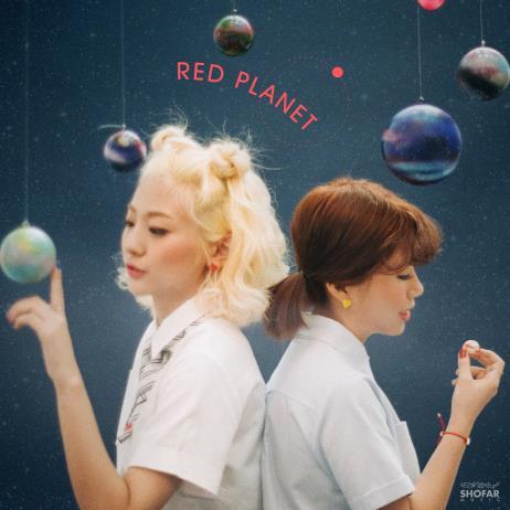 1집 Red Planet