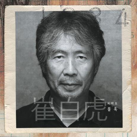 불혹 (40주년 기념앨범)