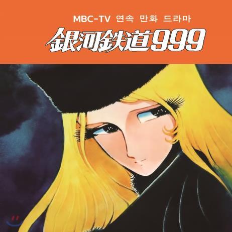 은하철도999 [180g LP, Limited Edition]