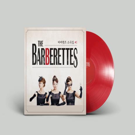 바버렛츠 소곡집 #1 [150g Red Color LP, Limited Edition]